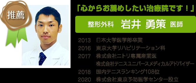 「心からお薦めしたい治療院です!」整形外科医・岩井勇策